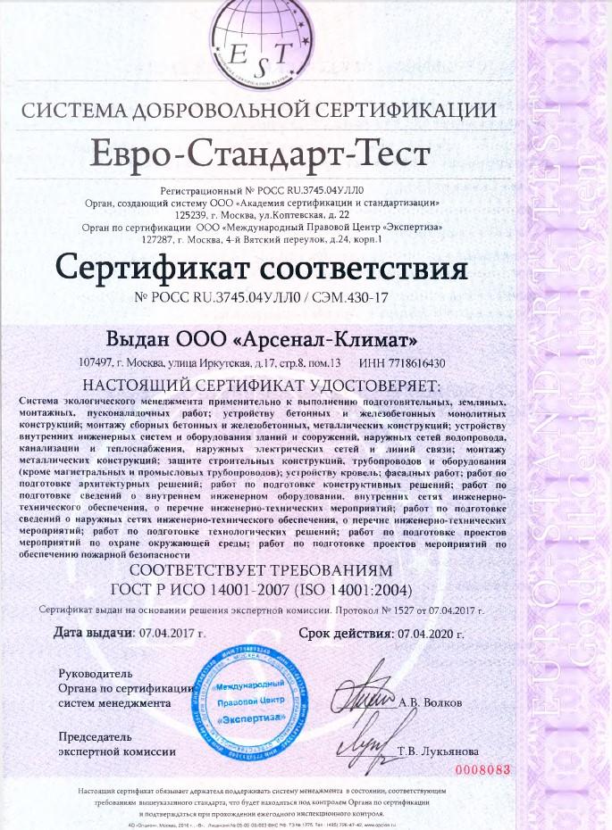 Сертификация оборудования интернет магазины иркутска сертификация оборудования семейное счастье